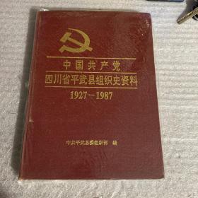中国共产党四川省平武县组织史资料1927-1987