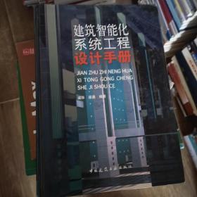 建筑智能化系统工程设计手册