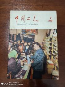 老刊物收藏    《中国工人》1958年第7期