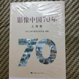 影像中国70年·上海卷(未开封全新