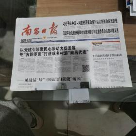 南昌日报2020年6月23日