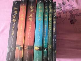 【正版包邮】哈利波特全集1-7册全