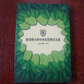 南京师大附中学生优秀论文选  书口有图画
