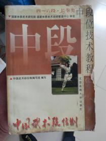 中国武术段位制.中段位技术教程.二.四~六段 长拳类