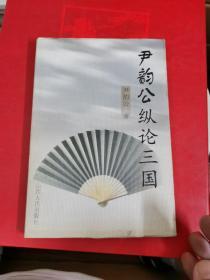 尹韵公纵论三国