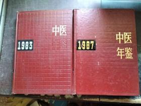 中医年鉴1983 1987(2本合售)