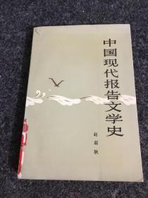 中国现代报告文学史