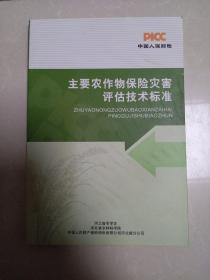 中国人保  主要农作物保险灾害评估技术标准