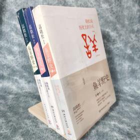 鱼羊野史·第1-3卷和售