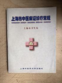 上海市中医病证诊疗常规