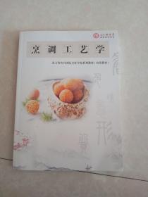 烹调工艺学     北方钓鱼台国际烹饪学校教材