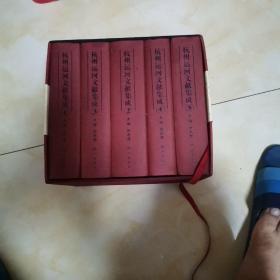 杭州运河文献集成
