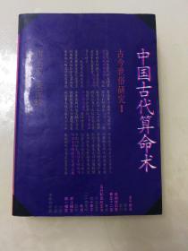 中国古代算命术(增补本,454页,九三品)