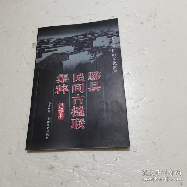 黟县民间古楹联集粹