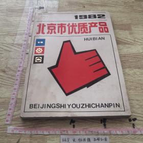 1982-北京市优质产品