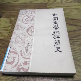 中国文学批判简史(增订本)