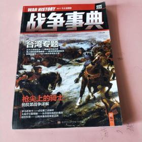 战争事典002
