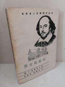 震撼世界的大师:莎士比亚传