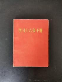学习十六条手册 增订本 有毛主席语录、林彪题词