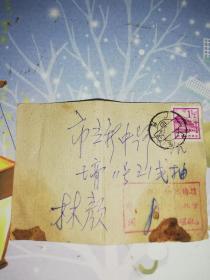 文革广州铁路局    自行车托运   到货通知书   实寄片