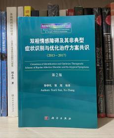 双相情感障碍及其非典型症状识别与诊疗共识(第2版)