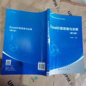 Excel计算思维与决策(第三版)