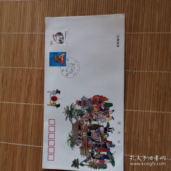 邮政文献    1998--1999跨世纪拜年封  贴狗年兔年邮票各一枚    含明信片1枚