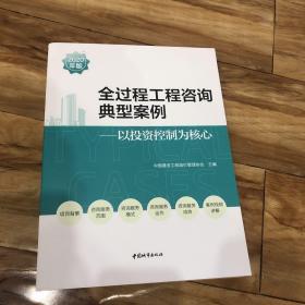 全过程工程咨询典型案例(2020年版)--以投资控制为核心