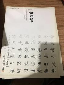 当代中国楷书名家作品集 张改琴