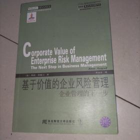 威立金融经典译丛·基于价值的企业风险管理:企业管理的下一步