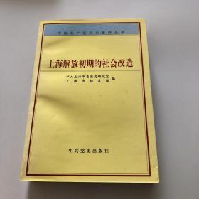 上海解放初期的社会改造