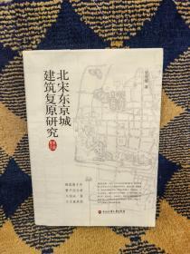 北宋东京城建筑复原研究