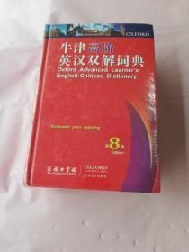 牛津高阶英汉双解词典(第8版)未拆封