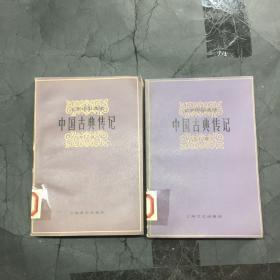 中国古典传记
