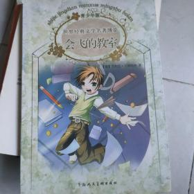 会飞的教室:世界经典文学名著博览·青少年版
