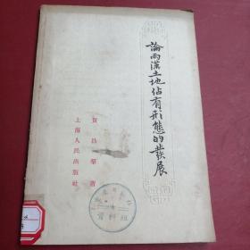 论两汉土地占有形态的发展