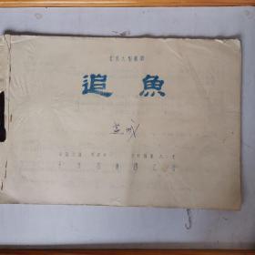 1978年黄岩越剧团 追鱼 8开油印本【海门剧院】