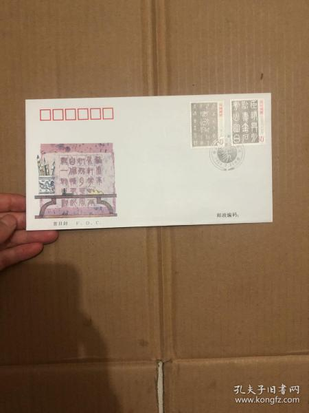 2003一3《中国古代书法一篆书》特种邮票首日挂号实寄封