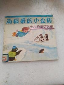 大灰狼童话列车 南极来的小企鹅(馆藏)