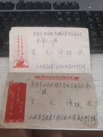 文革信封(含原信件)大海航行舵手  毛主席语录  其中一封信纸带语录  2封合售  以图为准  品自定  笔记本邮夹内