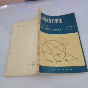 几何的有名定理