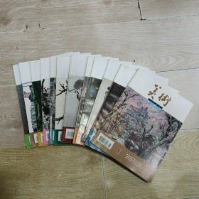 杂志:美术 1997年(第1、2、3、4、5、6、7、8、9、10、11、12期)12本合售