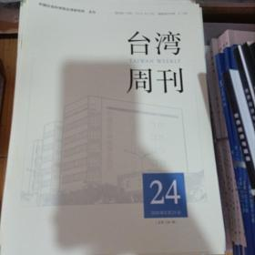 台湾周刊 2020年第24期 总第1381期