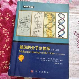 基因的分子生物学(第七版)