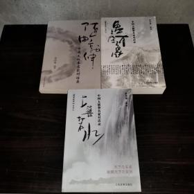 中国太极拳名家对话录:随曲就伸、盈虚有象、上善若水 3册全