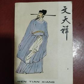 《文天祥》 常国武编著 颜志强插图 少年儿童出版社 1983年4印 私藏 书品如图