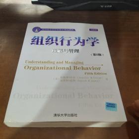 美国商学院原版教材精选系列:组织行为学(理解与管理)(第5版)