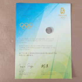 2008北京奥运会颁奖证书   罗哥刘淇联名签署