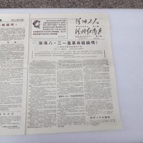 文革报纸徐州红卫兵第42期