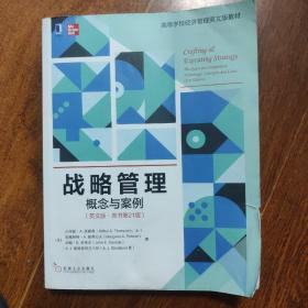 战略管理:概念与案例(英文版·原书第21版)